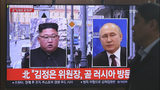 """A man passes by a TV screen showing images of North Korean leader Kim Jong Un, left, and Russian President Vladimir Putin, right, during a news program at the Seoul Railway Station in Seoul, South Korea, Tuesday, April 23, 2019. North Korea confirmed Tuesday that Kim will soon visit Russia to meet with Putin in a summit that comes at a crucial moment for tenuous diplomacy meant to rid the North of its nuclear arsenal. The screen reads: """"Kim Jong Un visits Russia soon."""" (AP Photo/Ahn Young-joon)"""